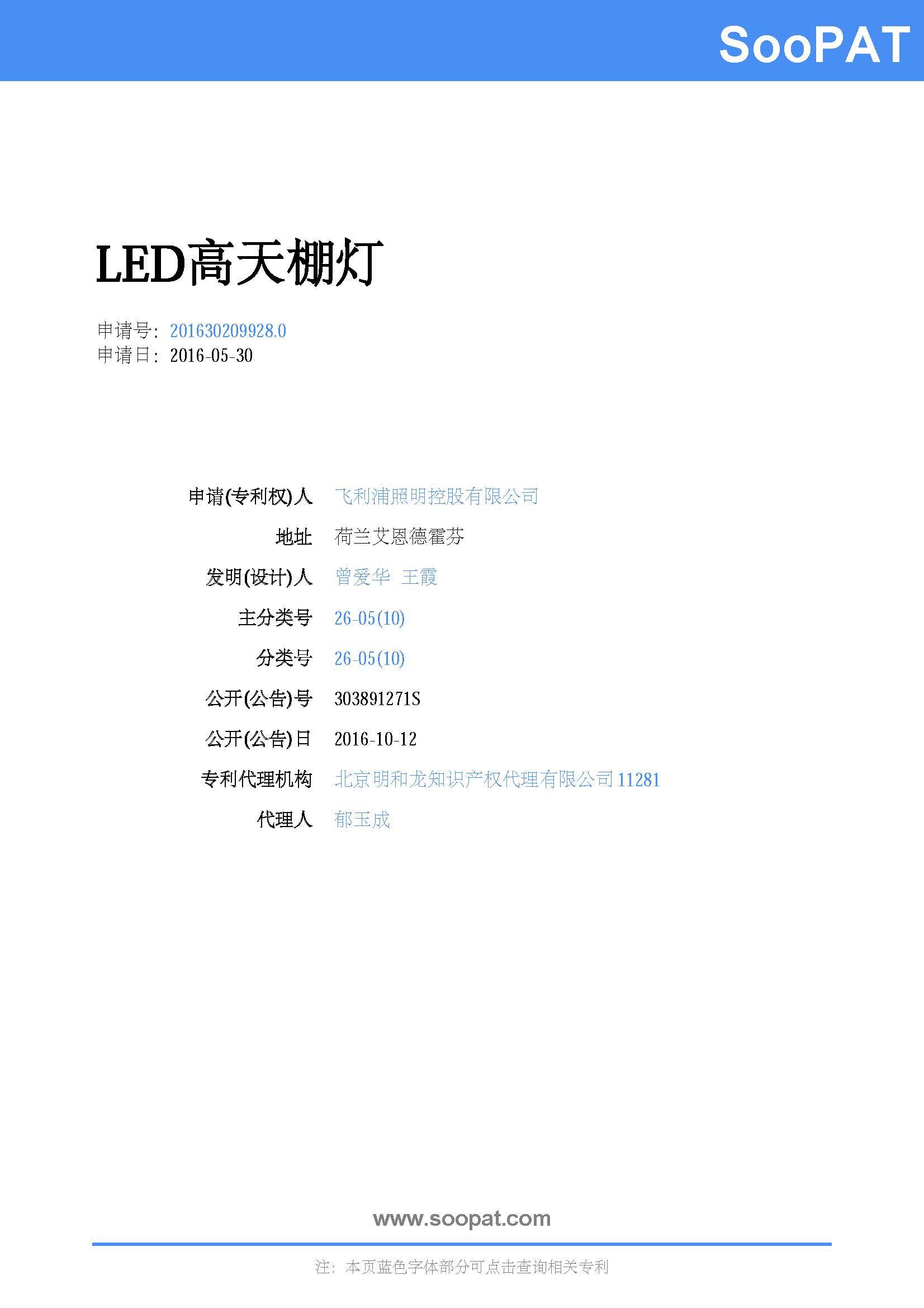CN201630209928-LED高天棚燈-外觀專利_頁面_1.jpg